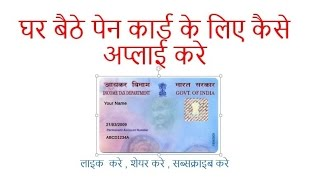 APPLY PAN CARD OFFICIAL NSDL(2016-2017) HINDI