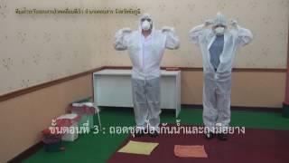 ขั้นตอนการสวม-ถอด ชุด PPE