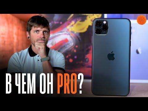 iPhone 11 Pro Max: НЕнастоящий ПРО??