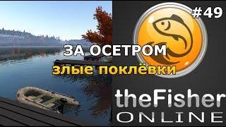 РИБОЛОВЛЯ НА ОСЕТРА! СПРОБУЙ ВИТЯГНИ! theFisher Online [Стрім Огляд]