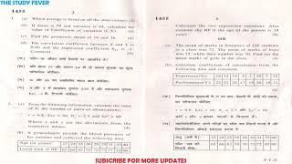 B.com 2nd Year - Business Statistics and Mathematics (B-101) Question Paper [SOL] - 5
