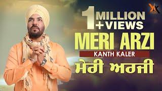 kanth kaler meri arzi latest punjabi devotional song 2018 kk music