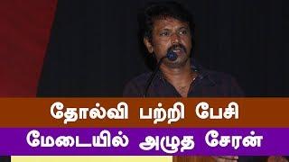 Cheran Cried While Talking About His Failures! | Maniyar Kudumbam Audio Launch | Kalakkalcinema