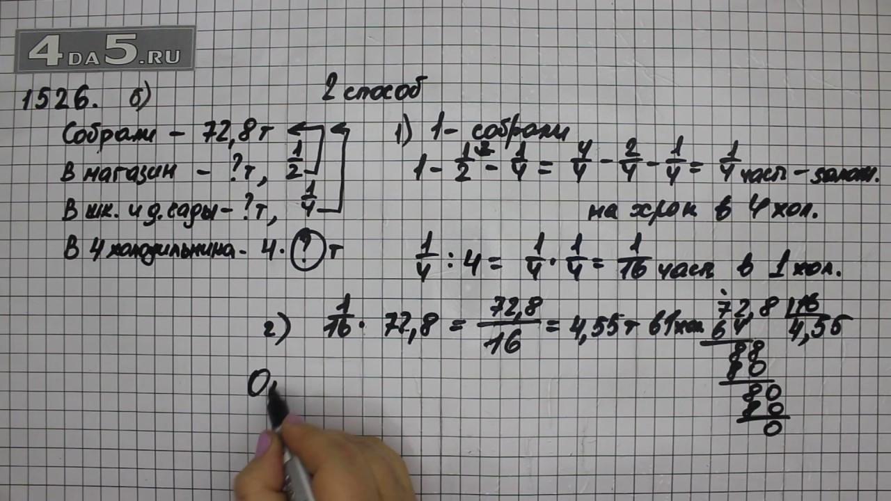 Математика 1526 гдз номер 5 виленкин класс
