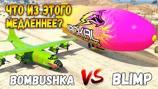 ГТА 5 ОНЛАЙН - BLIMP vs BOMBUSHKA (ЧТО ЛУЧШЕ?)