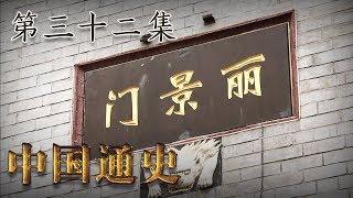 第三十二集:西晋统一【中国通史 | China History】