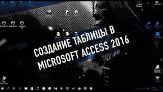 Создание таблицы в Microsoft Access 2016