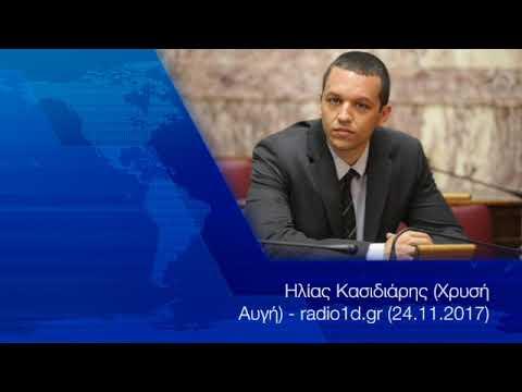 Ηλίας Κασιδιάρης (Χρυσή Αυγή) - radio1d.gr (24.11.2017)