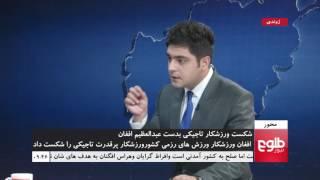 MEHWAR: Afghan Athletes' Achievements Discussed / محور: دستاوردهای ورزشکاران افغان