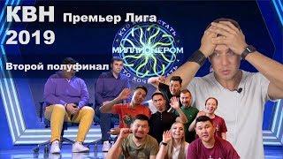 КВН 2019 Косяковобзор второго полуфинала премьер лиги