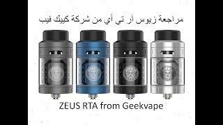 Zeus RTA by Geekvape                              مراجعة زيوس آر تي أي من شركة كييك فيب