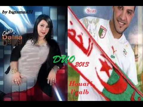 Houari l'galb duo chaba dalila 2013