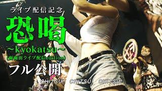 マキシマム ザ ホルモン 『恐喝〜kyokatsu〜』面面面ライブ配信edition 【OFFICIAL LIVE VIDEO】