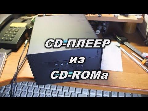 CD Плеер из CD ROMa