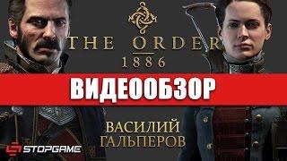 Обзор игры The Order 1886