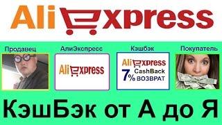 КэшБэк АлиЭкспресс от А до Я | Как работает кэшбэк сервис алиэкспресс | алекс экспресс(, 2015-12-08T16:47:56.000Z)