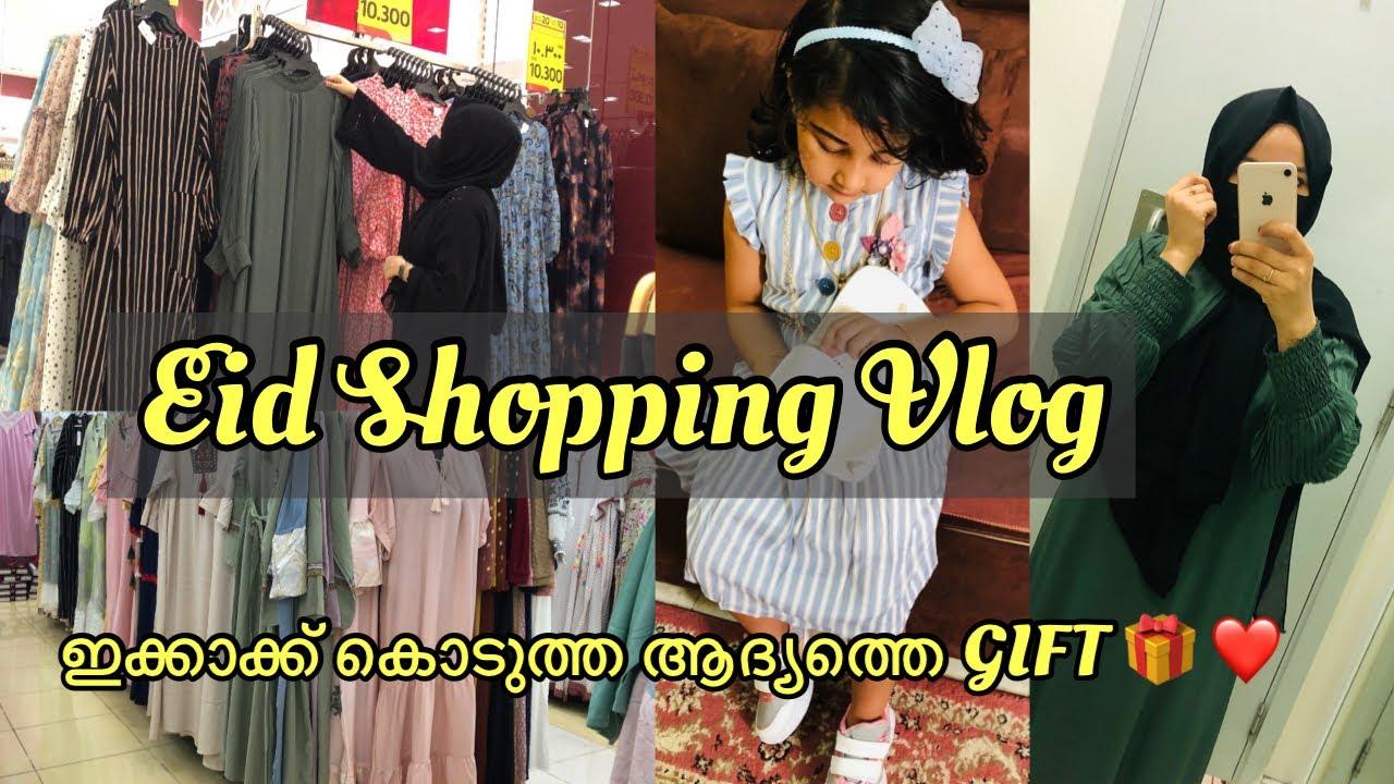 പെരുന്നാളിന് Dress എല്ലാം വാങ്ങി 😍👏🏻| EID Shopping 🛍 vlog | Ramadan special vlog | Shopping vlog