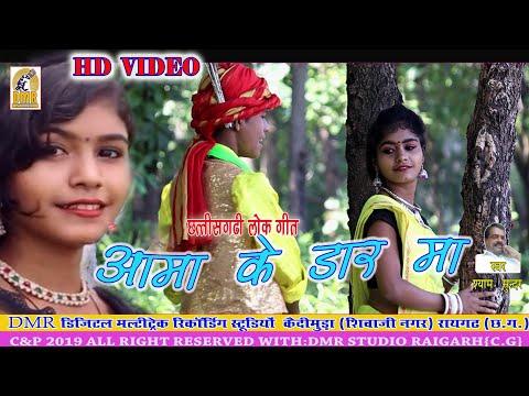 HD Video | Amaa Ke Dar Ma | आमा के डार मा | Shyam Sundar | Karma Geet | Kiran karan| DMR STUDIO |
