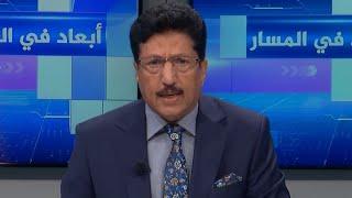 تأثير الموقف الأمريكي على الملف اليمني مع علي صلاح أحمد في برنامج أبعاد في المسار