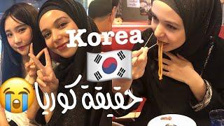Finally in Korea+ Korean food Reaction🇰🇷 أخيرا زرت كوريا/ حقيقة الأكل؟لم أتوقع!