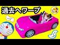 リカちゃん マリアがハルトと付き合う!? 【前編】 タイムマシンでドラえもんがお助け❤︎ おもちゃ ここなっちゃん