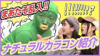 【暴走】MelTVにまあたそ乱入!衝撃のナチュラルカラコン紹介!