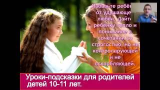 Уроки-подсказки для родителей детей 10-11 лет. Курс