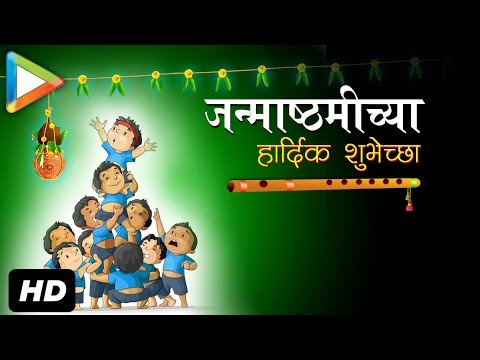 Hungama Wishesh Happy Janmashtami | Dahi Handi Celebrations 2016