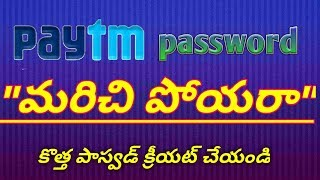 How to reset paytm password forget password easy step step in Telugu