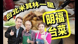 台北米其林一星「明福台菜」,必吃佛跳牆!