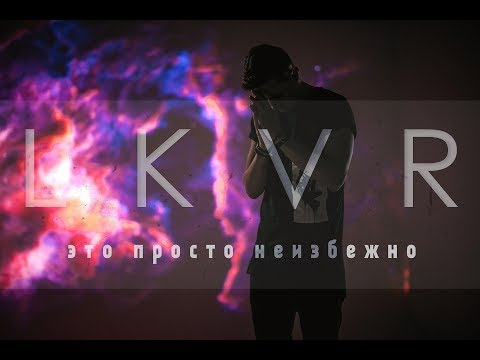 LKVR Feat Slava Sokolov - Это Просто Неизбежно (official Video)