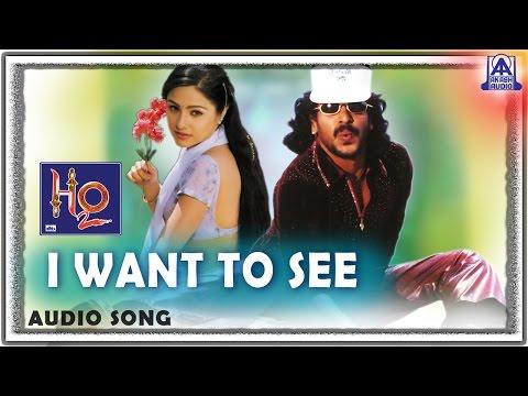 "H2O - ""I Want To See"" Audio Song | Upendra,Prabhudeva,Priyanka | Sadhu Kokila | Akash Audio"