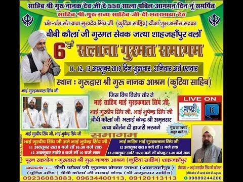 Live-Now-Gurmat-Kirtan-Samagam-From-Shahjahanpur-Uttar-Pardesh-12-Oct-2019