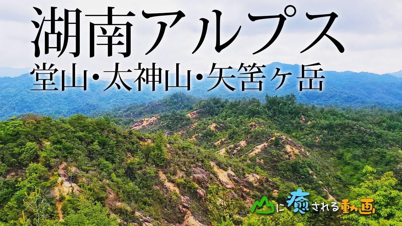 山に癒される動画 湖南アルプス 堂山・太神山・矢筈ヶ岳縦走(2021年春登山 滋賀県)