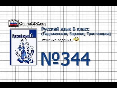 Задание № 344 — Русский язык 6 класс (Ладыженская, Баранов, Тростенцова)