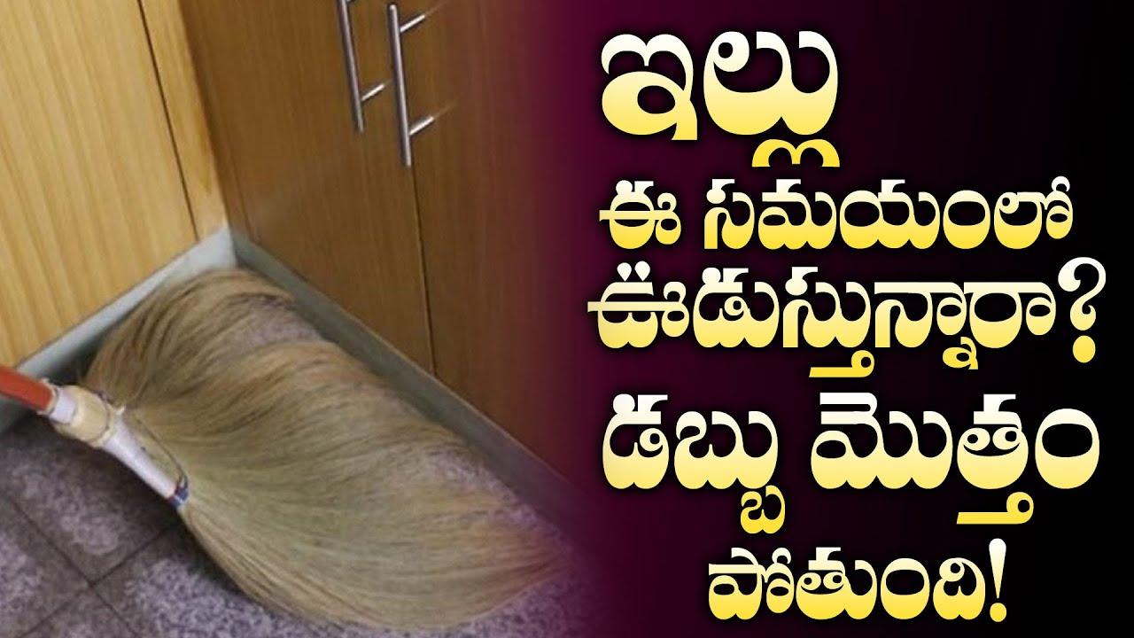 ఇల్లు ఈ సమయంలో ఊడుస్తున్నారా డబ్బు మొత్తం పోతుంది! | Lakshmi Devi Money | Chipiri | Mcube Devotional