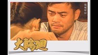 大輪迴 EP01|古井人俑