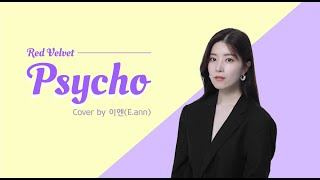 RedVelvet(레드벨벳) 'Phycho(싸이코) Acoustic ver.' - Cover by E.ann…