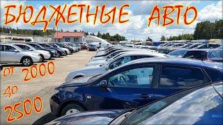 Бюджетные авто из Литвы, от 2000 до 2500 евро.