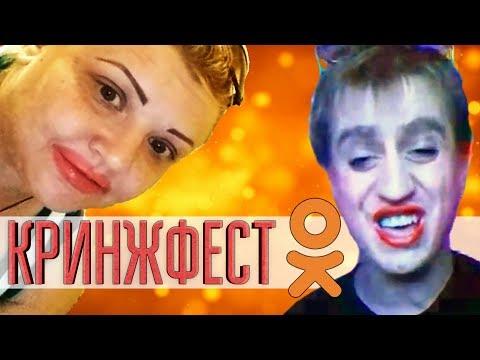 Кринжфест - Одноклассники Live #1