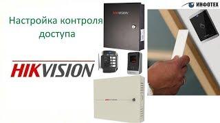 быстрая настройка контроля доступа (СКД) Hikvision
