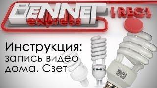 BennetExpress[REC] запись видео дома (энергосберегающие лампы)(Сайт проекта: http://bennet1890.ru/videoblog/be/438-be-rec ******************************************************************************* Инструкция - запись ..., 2012-09-20T18:27:22.000Z)