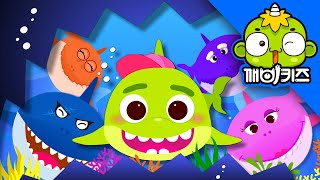 상어가족 소풍 1 | 창작동화 | 상어동화 | 깨비키즈…