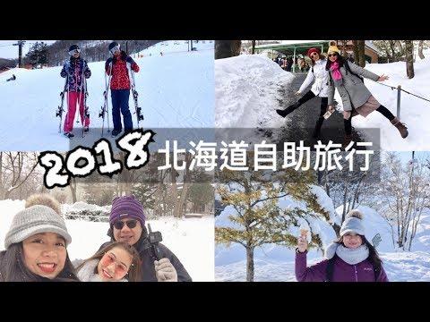 Vlog | 日本北海道自助行七天六夜 | Hokkaido | 札幌 登别 函館 旭川 小樽 | 滑雪 小樽運河 吃到超好吃的抹茶 海產吃不完 貍小路天天去 | feliciabearbubu
