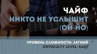 Как играть на гитаре ЧайФ – Никто не услышит (Ой-йо)