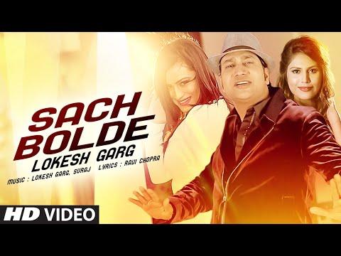 Lokesh Garg: SACH BOLDE Full Video Song   Latest Punjabi Song