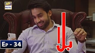 Balaa Episode 34 - 24 Dec - ARY Digital