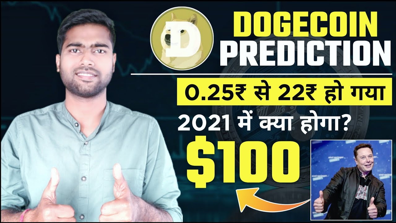 DOGECOIN PRICE PREDICTION 2021 - PUMPED 100% DOGECOIN ...