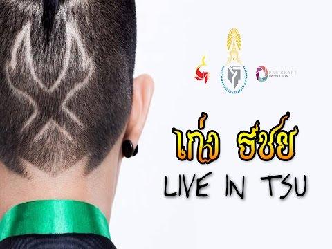 Big Music TSU #16 เก่ง ธชย Live in TSU
