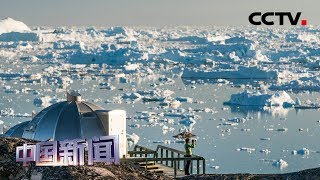 [中国新闻] 格陵兰岛出现异常高温 单日融冰量达20亿吨 | CCTV中文国际